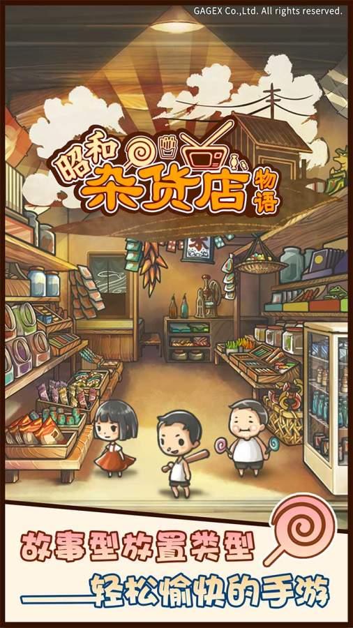昭和杂货店物语截图0