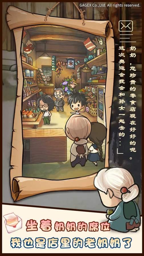 昭和杂货店物语截图3