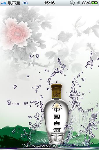 中国酒文化(中国酒的社会现象)_百度百科