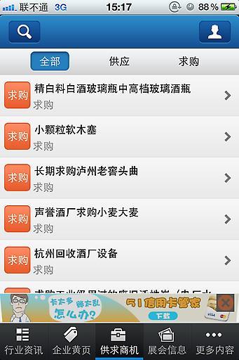 免費下載生活APP|中国白酒 app開箱文|APP開箱王