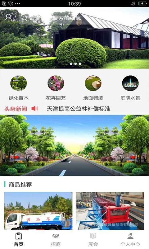 中国园林绿化平台截图0
