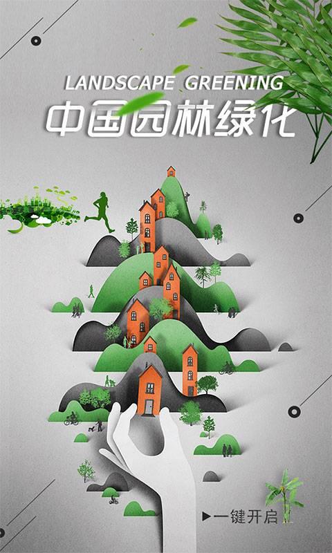 中国园林绿化平台截图3