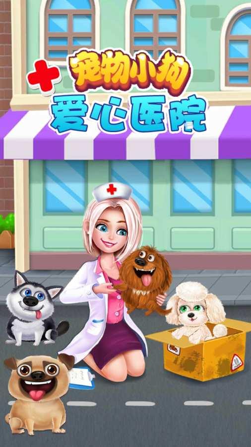 寵物小狗愛心醫院