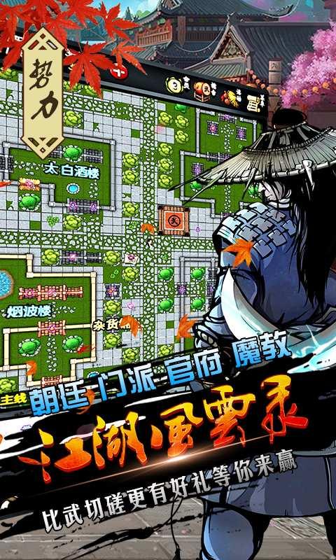 江湖风云录截图4