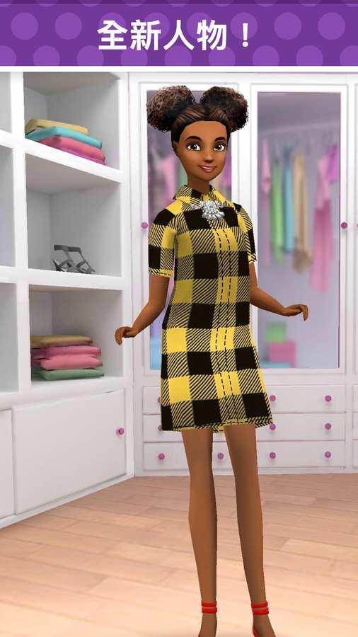 芭比时尚衣橱截图2
