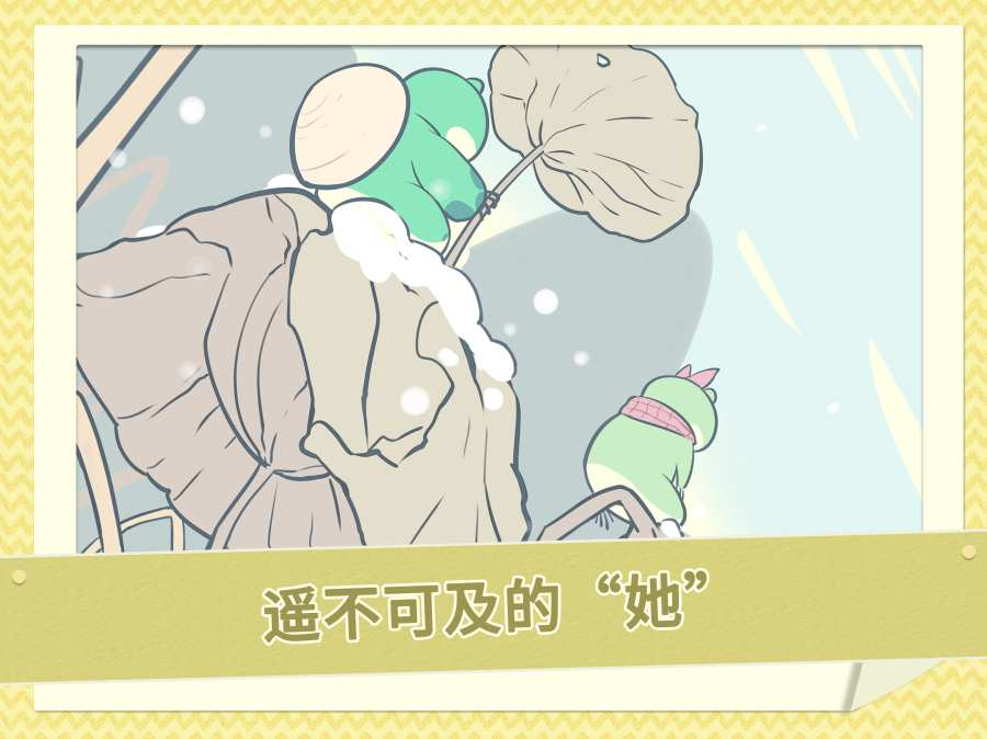 旅行青蛙 中文版截图1