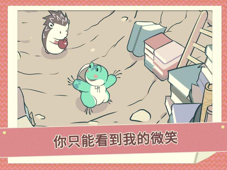 旅行青蛙 中文版截图2
