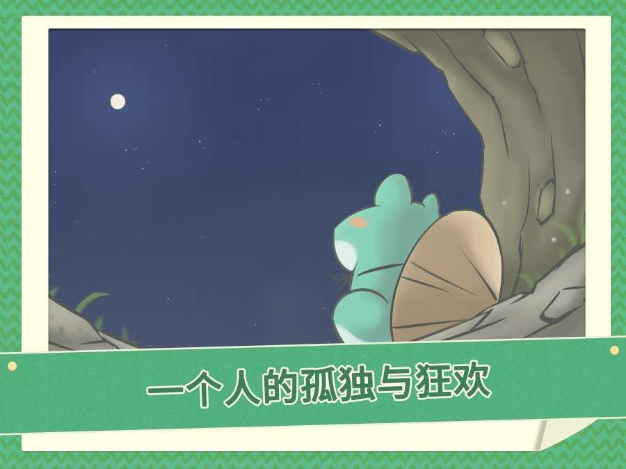 旅行青蛙 中文版截图3