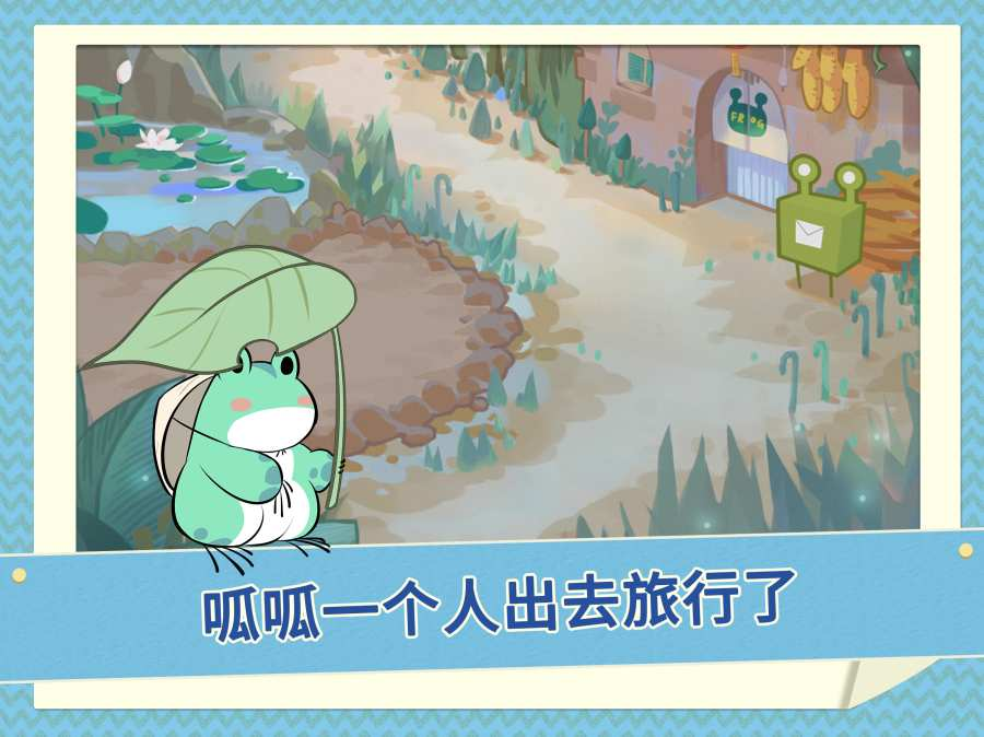 旅行青蛙 中文版截图4