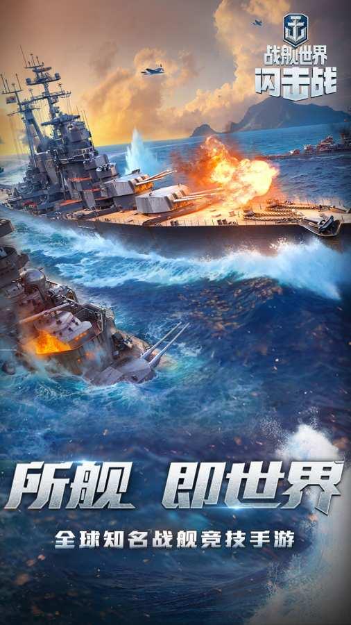 戰艦世界閃擊戰截圖0