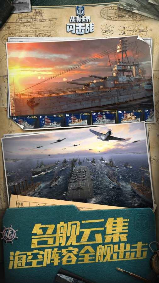 戰艦世界閃擊戰截圖1