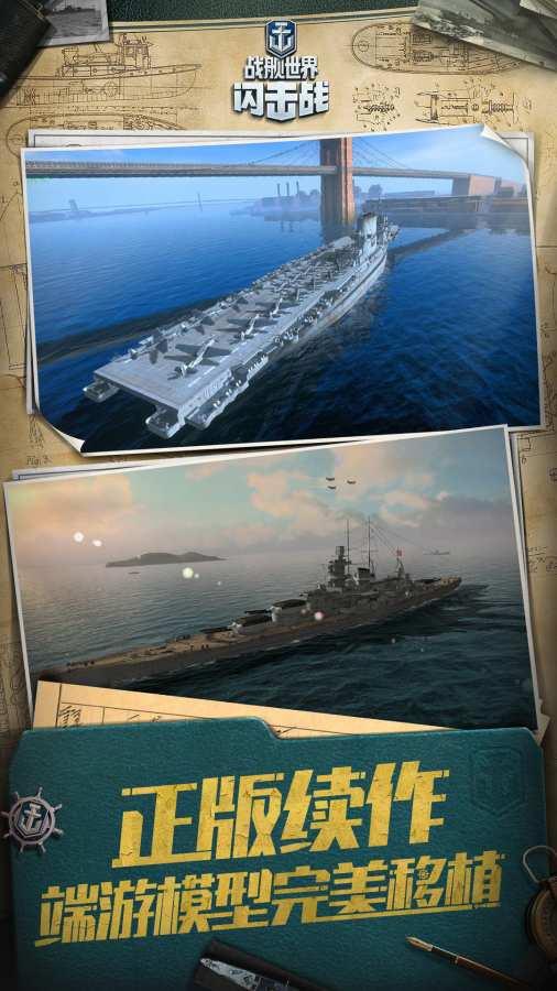 戰艦世界閃擊戰截圖2