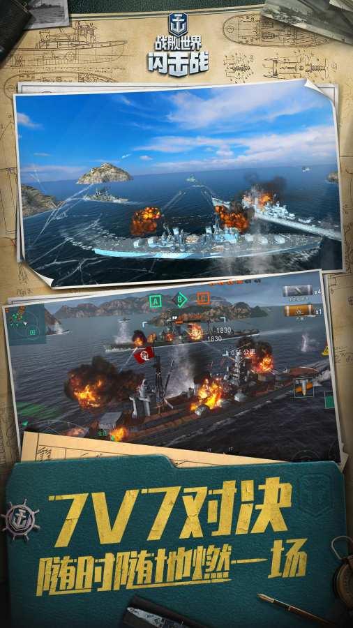 戰艦世界閃擊戰截圖3