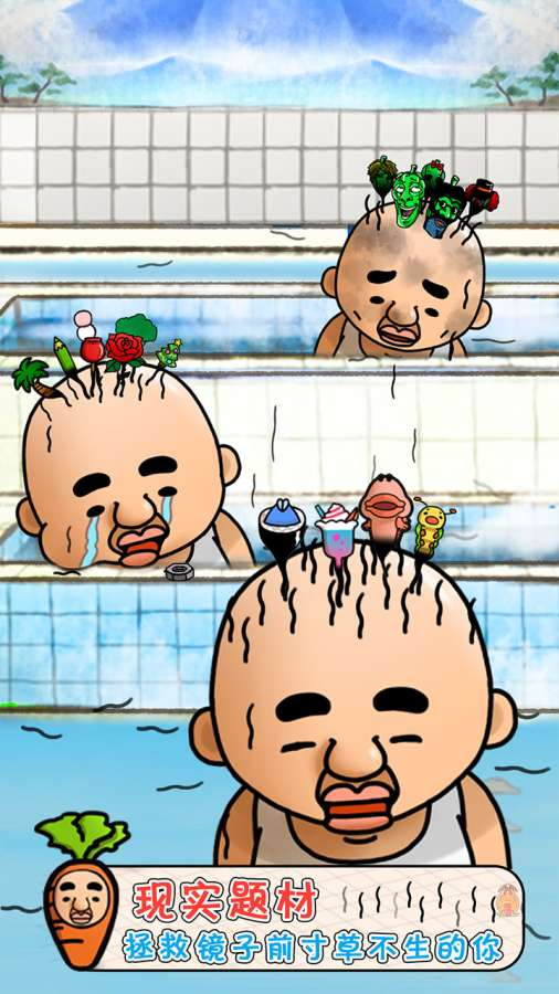 头发栽培日记截图4