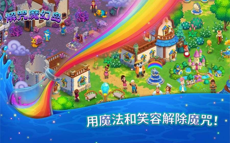 解咒魔幻岛截图2