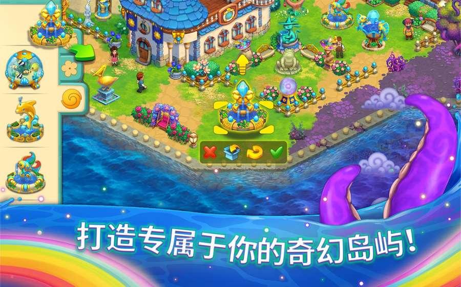 解咒魔幻岛截图3