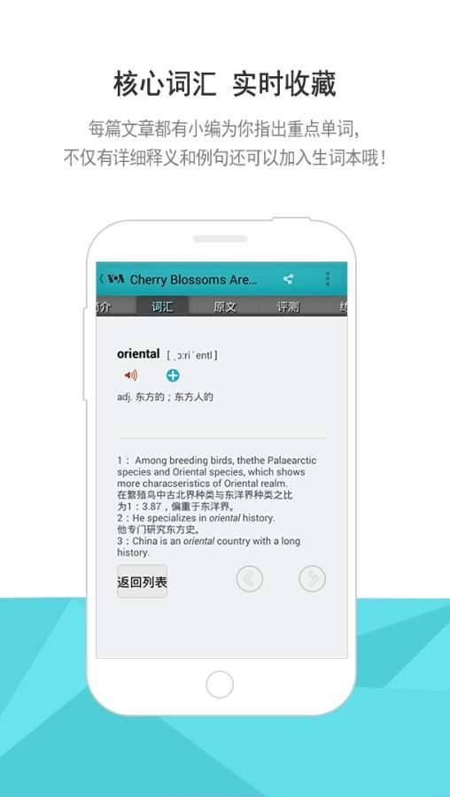 VOA常速英语截图3
