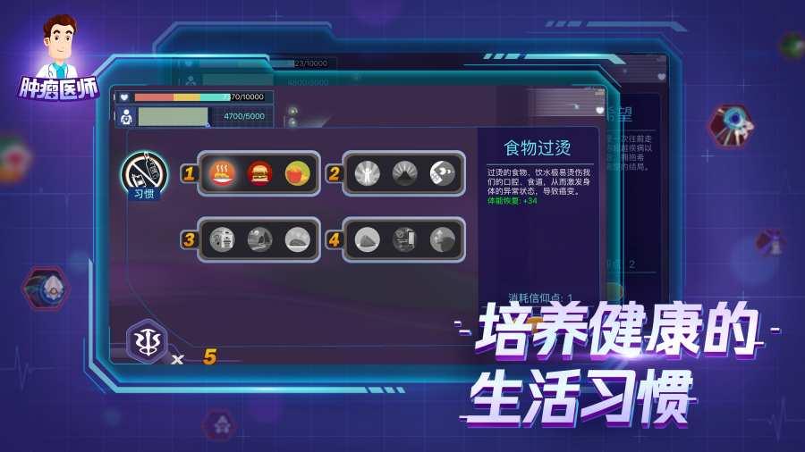肿瘤医生中文版 测试版