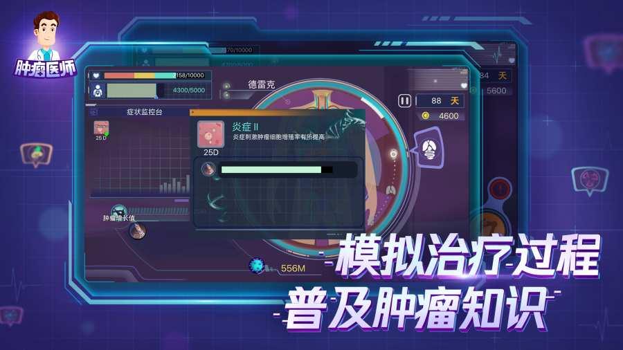 肿瘤医生中文版 测试版截图3