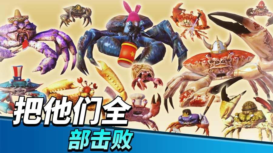 猛蟹之王截图0