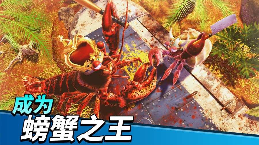 猛蟹之王截图2