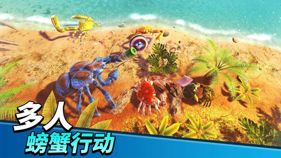 猛蟹之王截图3