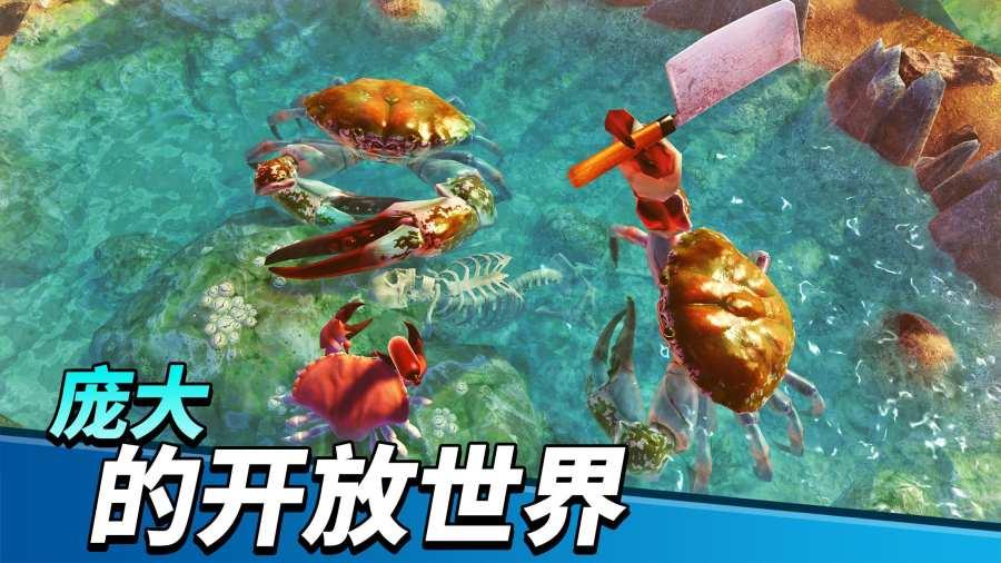 猛蟹之王截图4