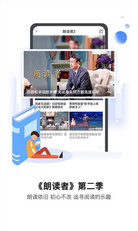 CCTV手机电视截图2