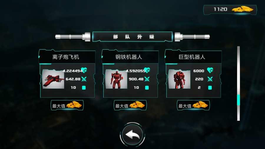 未来机器人战争截图0