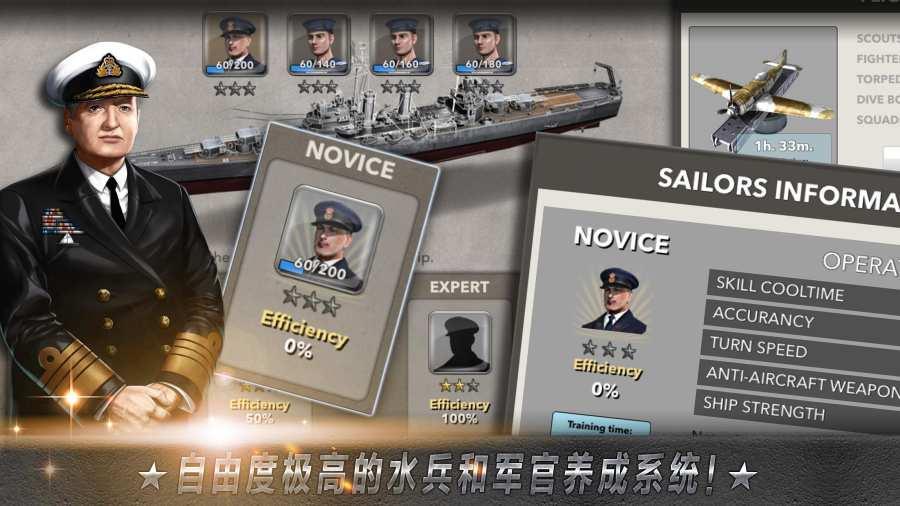 大海战截图3