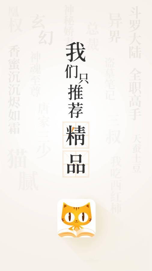 七猫精品小说截图0