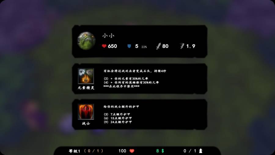 自走棋精简版截图4