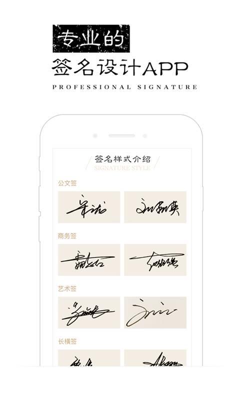 签名设计大师截图2