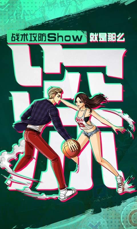潮人籃球截圖1
