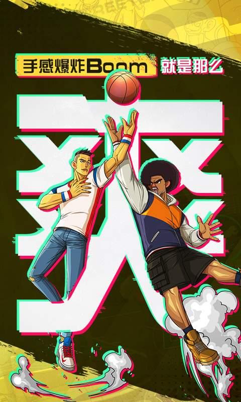 潮人籃球截圖4