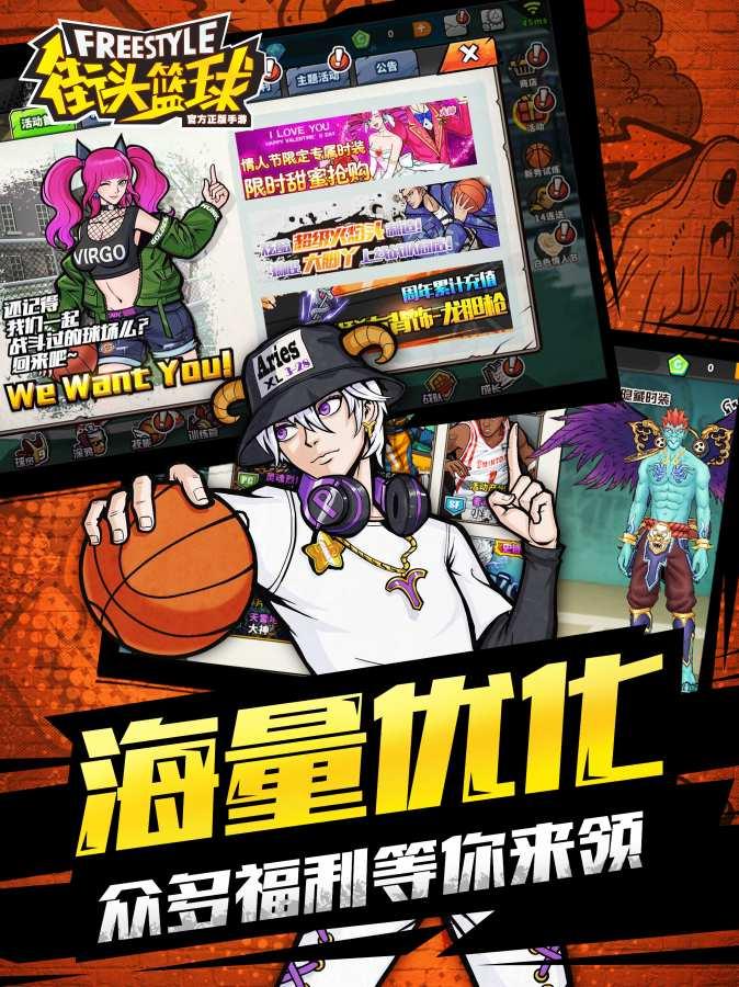 街头篮球截图4