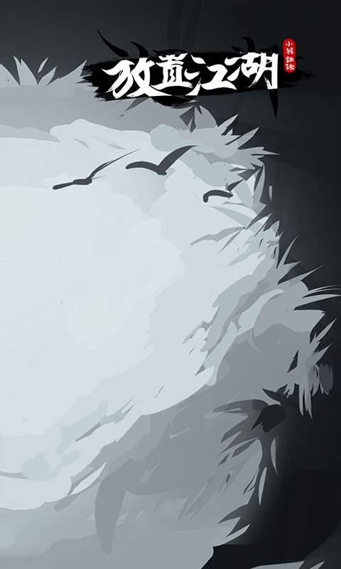 放置江湖截圖2