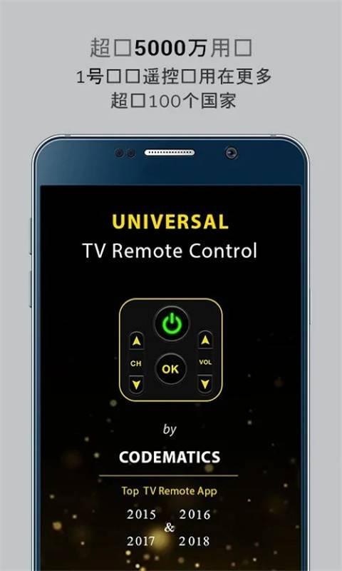 万能电视遥控器截图3