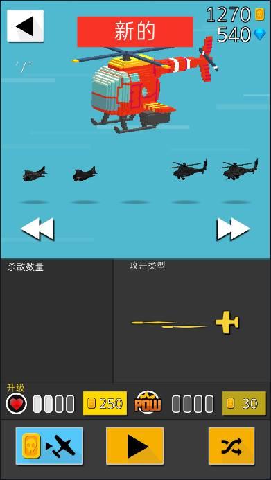 终极空战截图1