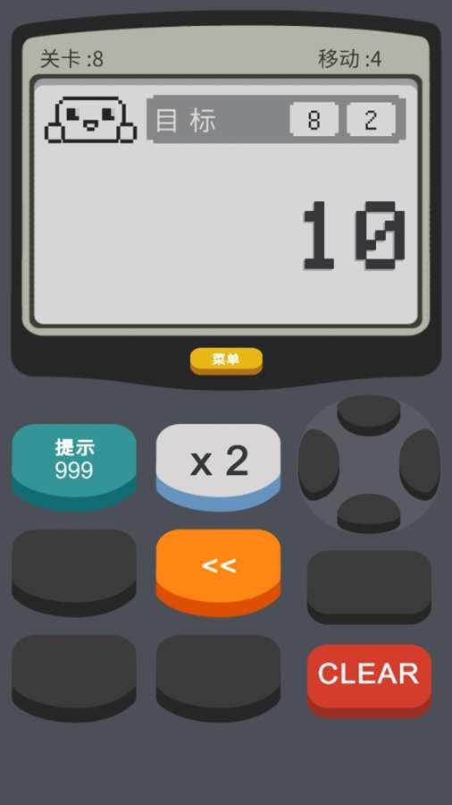 計算器2:游戲截圖3