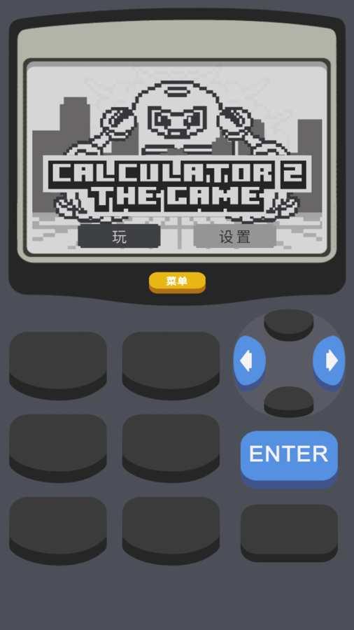 計算器2:游戲截圖4