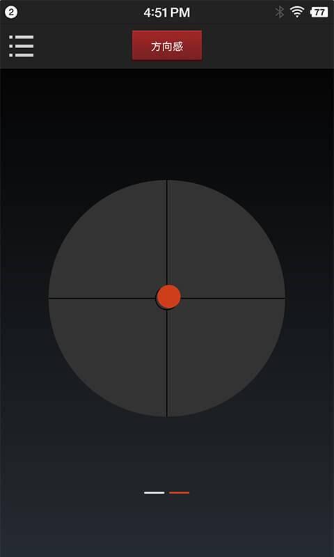 指南针截图3