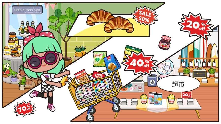 米加小镇:商店截图4