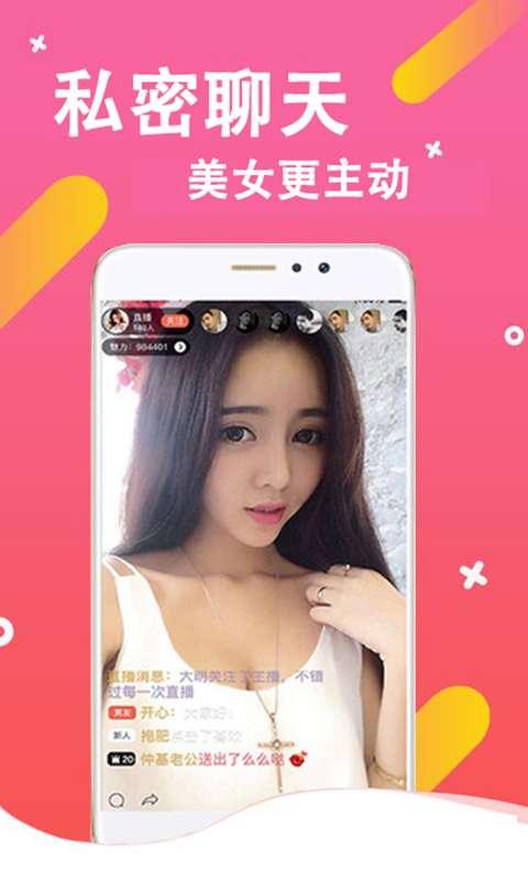 蜜聊直播app