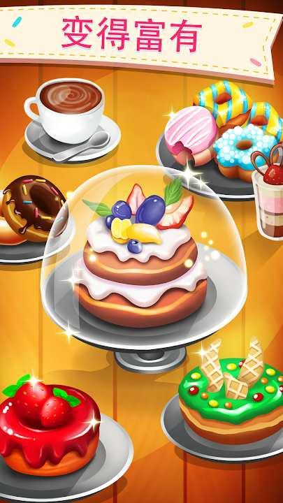 甜甜圈工厂:好莱坞金钱大亨截图4