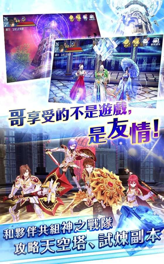 幻想神域:起源女神 台服版截图1