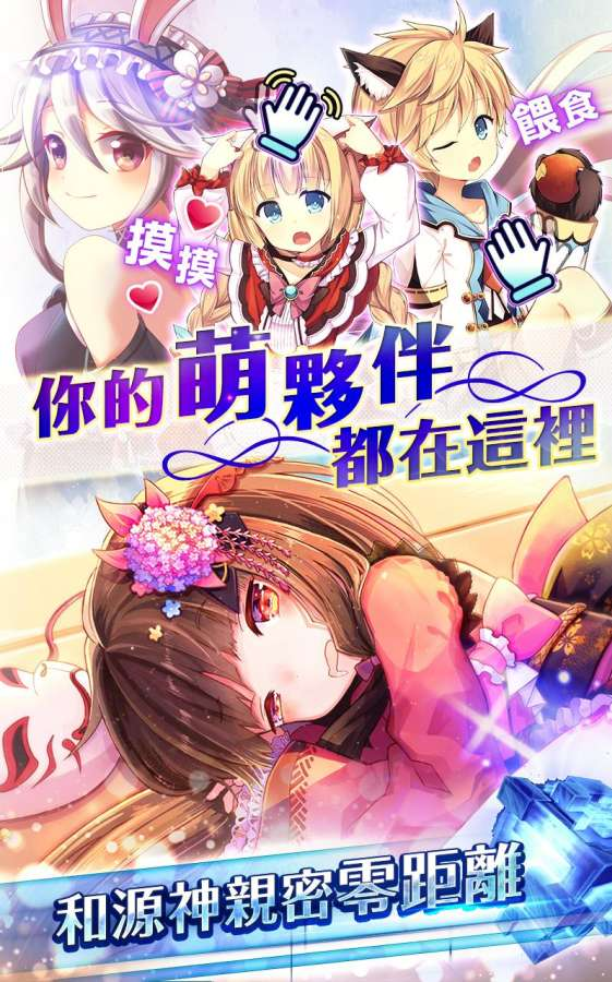 幻想神域:起源女神 台服版截图3