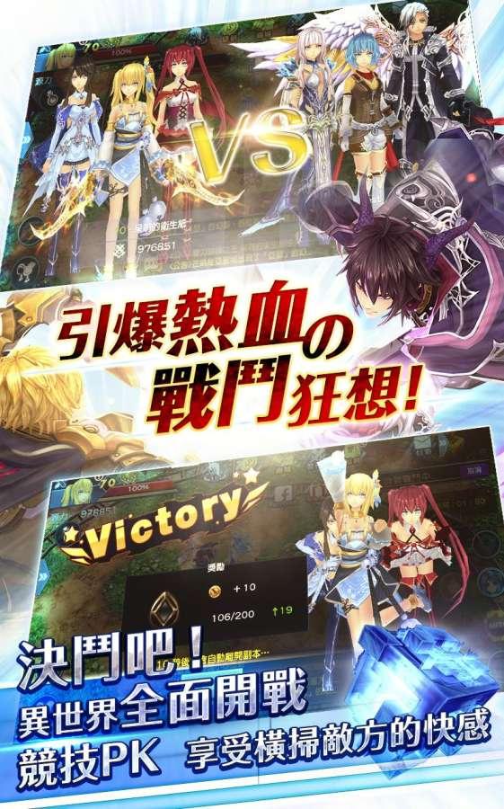 幻想神域:起源女神 台服版截图4