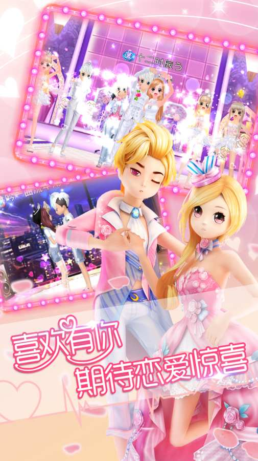 恋舞OL-钻石联赛截图3