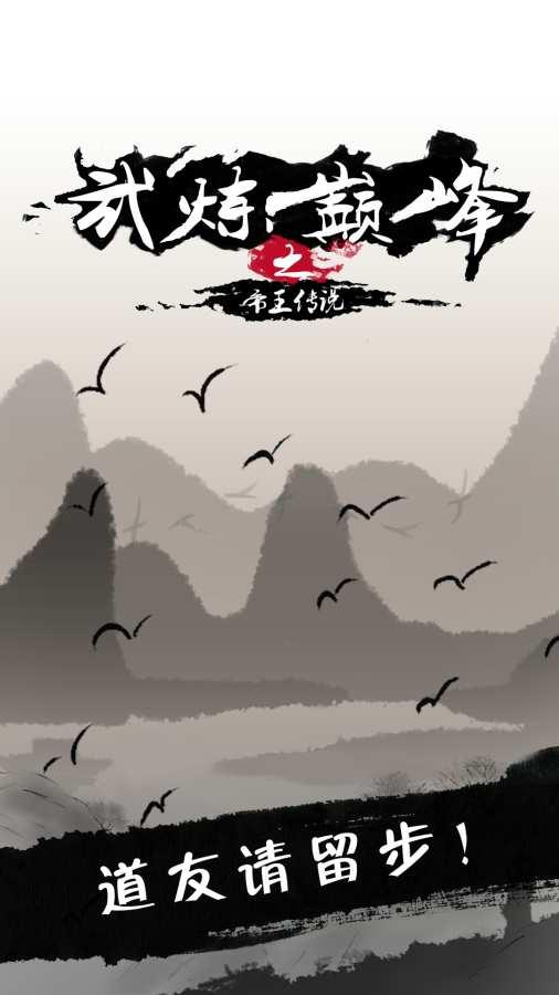 武炼巅峰之帝王传说截图2